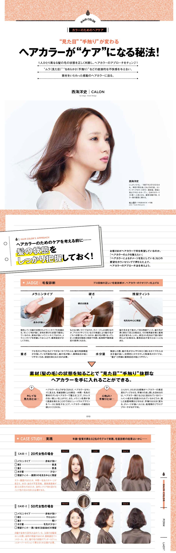 月刊BOB 2015年11月号別冊「女性のためのケアノート」