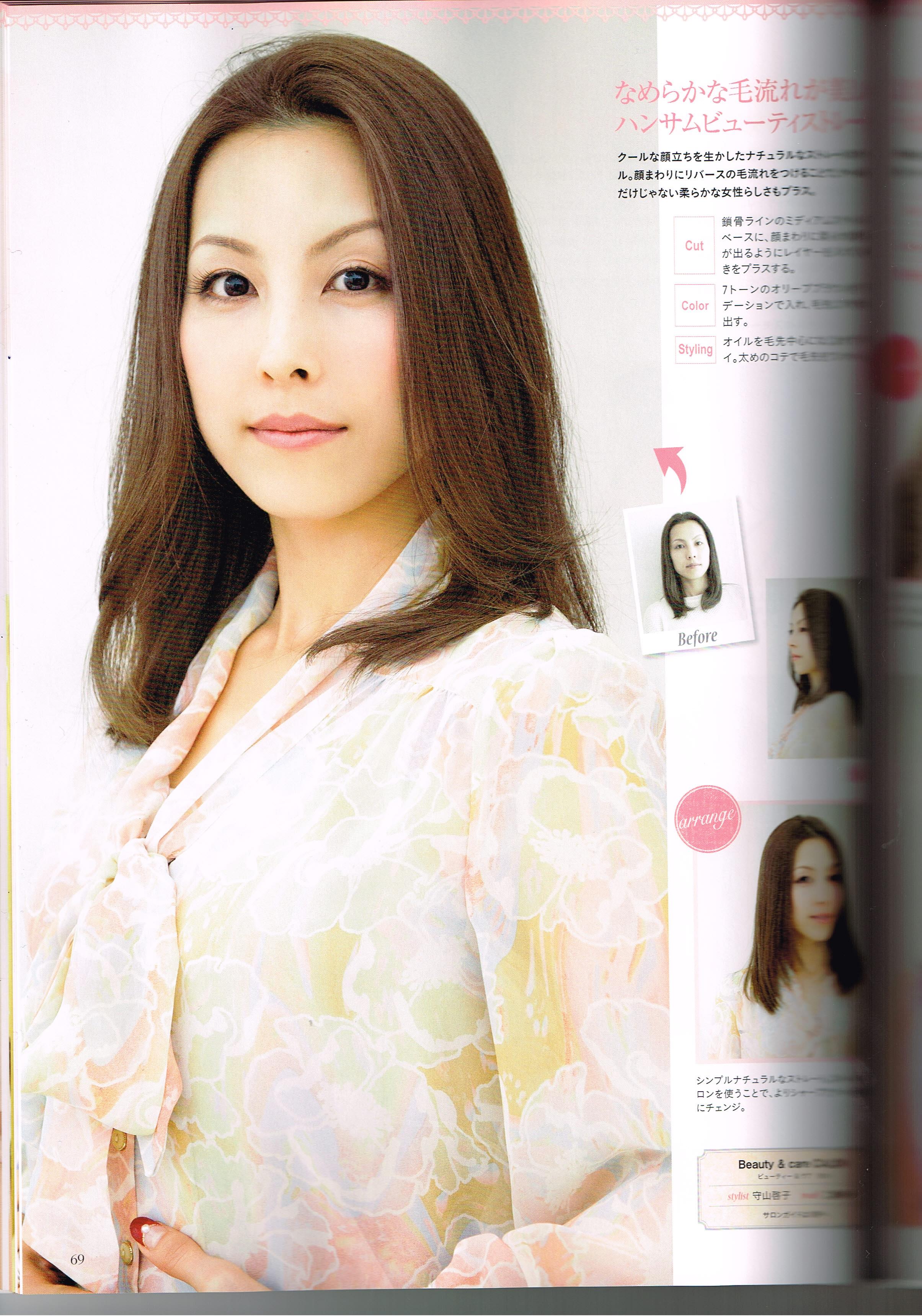 大人のためのヘアカタログ 2014春夏号 3