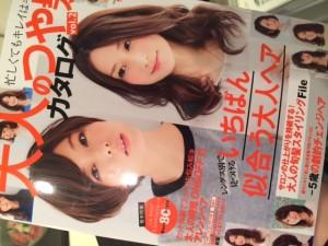 201411月大人のつや髪カタログ