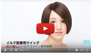 医療用ウィッグ動画