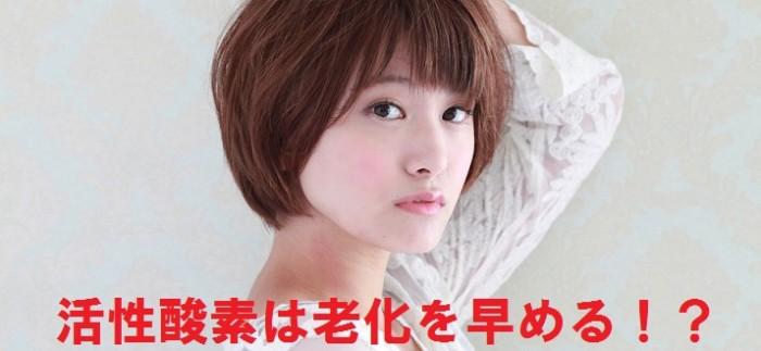 活性酸素を除去して白髪を予防