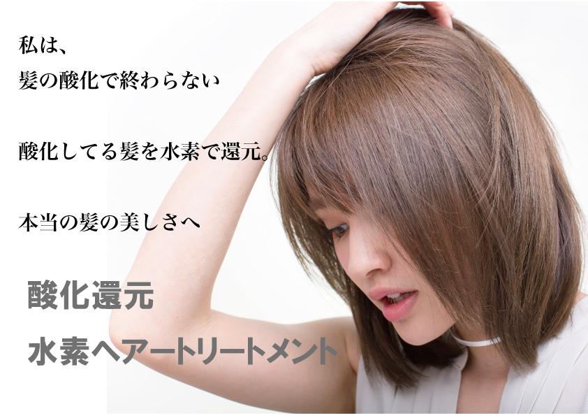 酸化還元を髪にも必要な理由