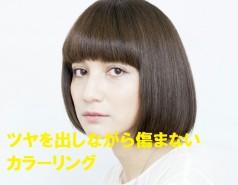 銀座カロンカラーリング悩み傷み縮毛矯正ツヤ明るい白髪染め