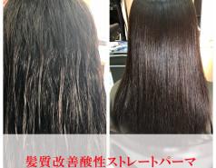 酸性縮毛矯正/髪質改善/ストレートパーマ/くせ毛/ストレートパーマ